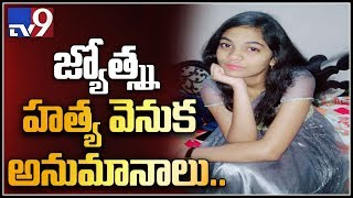 Police speed up Vizag girl student Jyotsna murder case - TV9