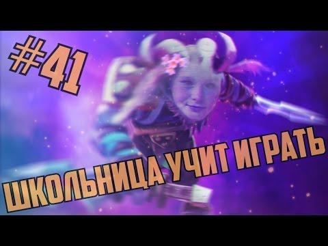 Школьница учит играть на Рики (Riki) / Shkolowood #41 [DOTA 2]
