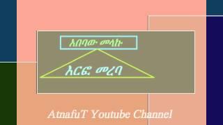 Abebaw Melaku - እርፎ መረባ - Erfo Mereba ( Poem )