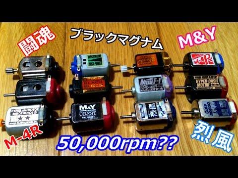 【ミニ四駆】闘魂!烈風!ブラックマグナム!!M-4R!!20年前のモーター検証!