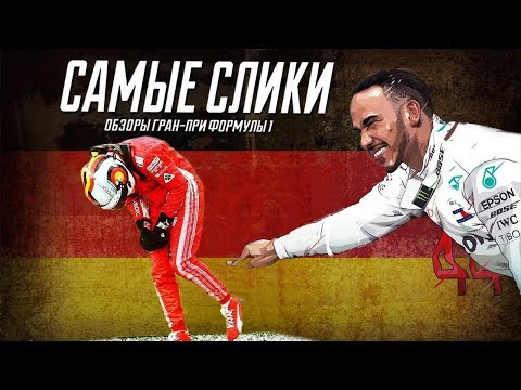 Формула 1 ОБЗОР Гран при Германии 2018