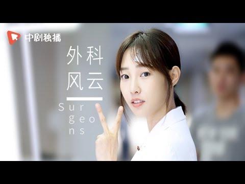 外科风云 ● 主题曲《拾光》MV 靳东今晚0点准时开诊
