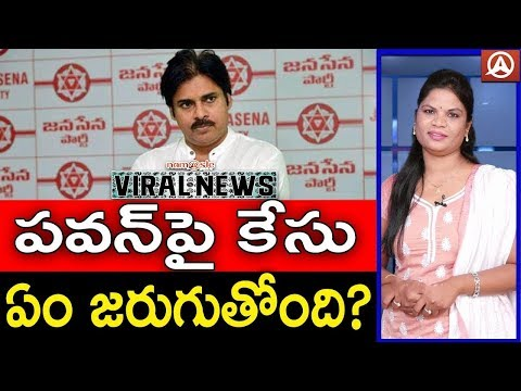 Case Filed Against Pawan Kalyan | Viral News | Namaste Telugu