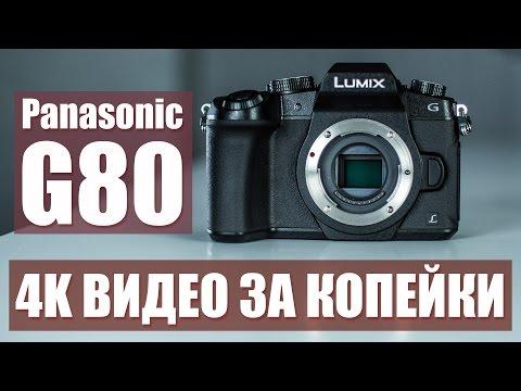 Обзор Panasonic G80 - ЛУЧШАЯ КАМЕРА 2016 года. Почти!