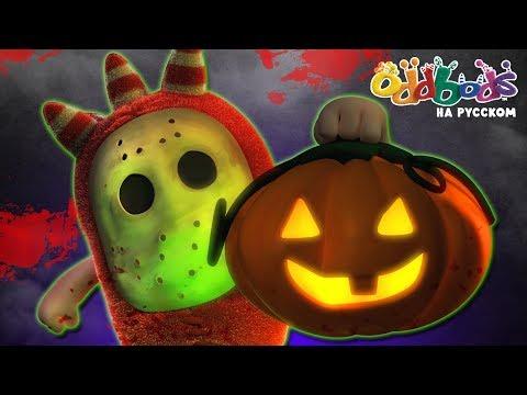 ЧУДДИКИ: Хэллоуин с ЧУДИКАМИ | Страшилки для детей