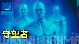 【哇薩比抓馬】史上最悲壯的英雄大集結《守望者》暗黑系超級英雄電影解說/ Watchmen Movie Review Wasabidrama