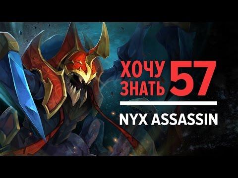 Дота 2 фишки - Хочу Знать #57 Nyx Assassin