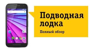 Смартфон Motorola Moto G (3rd gen) Обзор - Желтая подводная лодка