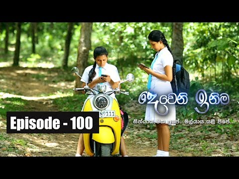 Deweni Inima - Episode 100 23rd June 2017