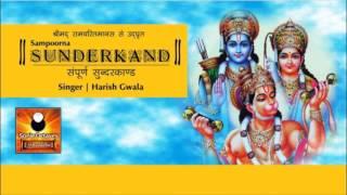 download lagu Sunderkand In Hindi  Subtitles gratis