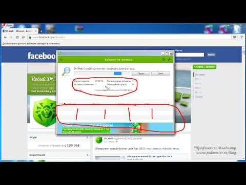 Проверка компьютера на вирусы (утилита CureIt)