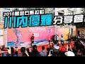 川內優輝 2018 萬金石跑步分享會全紀錄 MP3