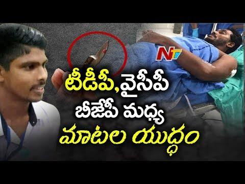 Attack On Jagan Creates Political Heat in Andhra Pradesh | BJP vs TDP vs YCP | NTV