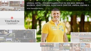 Unreal Hotel - курс по 3Ds Max, ZBrush, Mudbox, Vray, Corona, Substance Painter, Unreal Engine 4