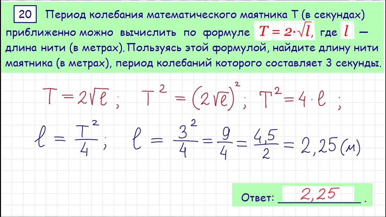демонстрационный вариант по математике гиа: