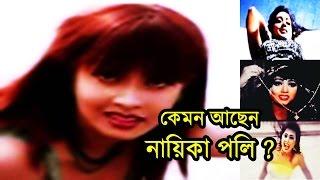 হট নায়িকা পলি এখন কি করেন । কোথায় থাকেন । Poly BD Actress Husband and Family Life Story
