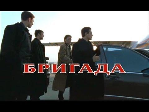 Brigada 5 epizoda (prevod Srpski)