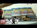 Talking Books -Adha Mahaththaya Book Launch