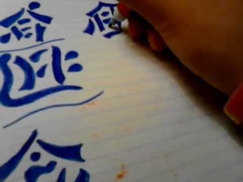 Видео как нарисовать иероглифы