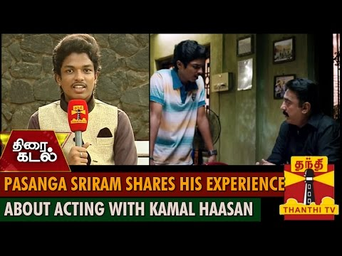 'Pasanga' Sriram shares his Experience about acting with Kamal Haasan in Papanasam