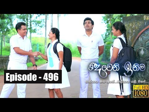 Deweni Inima | Episode 496 01st January 2019