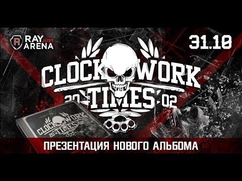 Clockwork Times - Гимн Торпедо