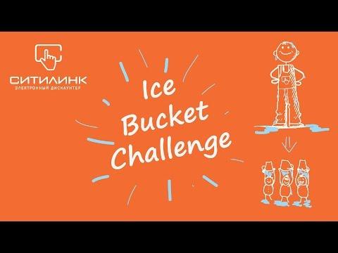Ситилинк Волгоград. Ice Bucket Challenge