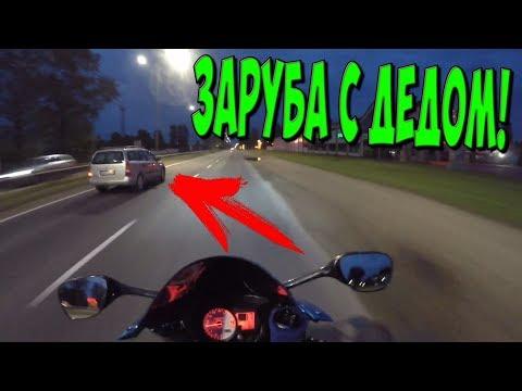 Ночное Безумие На Мотоцикле.Заруба с Дедом