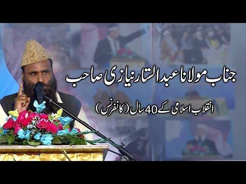 جناب مولانا عبد الستارنیازی صاحب ۔ انقلاب اسلامی کے 40سال (کانفرنس)