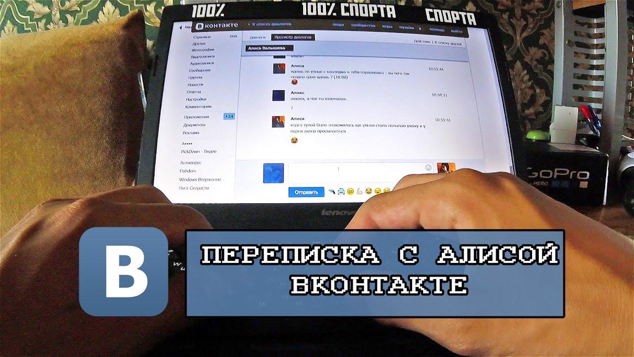 seks-perepiska-vkontakte