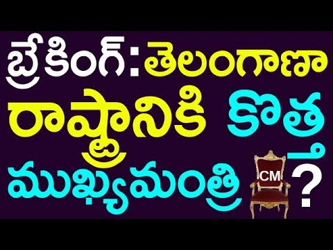Breaking New Chief Minister For Telangana State | Taja30