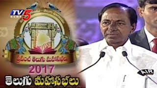 CM KCR Full Speech @ Prapancha Telugu Mahasabhalu 2017 Day #1 | Hyderabad