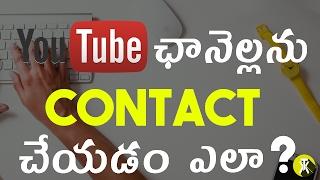 How to Contact a Youtuber | How to Contact a YouTube Channel | In Telugu | TechXenos Telugu