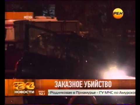 Убийство бизнесмена из Армении