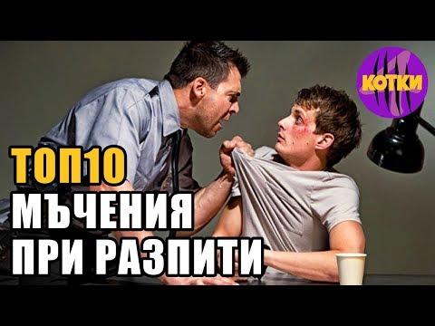 Топ 10 Ужасяващи мъчения по време на разпити