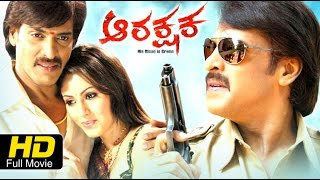 Full Kannada Movie 2012 | Arakshaka | Upendra, Ragini Dwivedi, Sadha.
