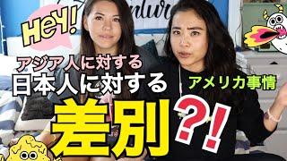 日本人に対する差別!?アジア人差別!?ステレオタイプ?