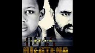 ብላቴና - Bilatiena New Ethiopian Movie