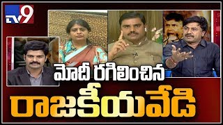 Modi Guntur tour - War of words between TDP vs BJP - TV9