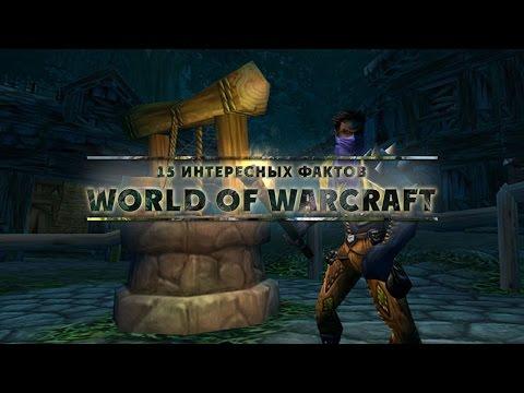 [WarCraft] 15 интересных фактов о World of Warcraft