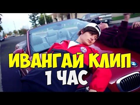 ИВАНГАЙ КЛИП 5 МИНУТ НАЗАД (1час)