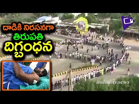 Tirupati YCP Leaders Protest Against Assault on YS Jagan | AP Political News | indiontvnews