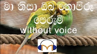 Ma Nisa Oba Nopiru Perum Karaoke (without voice) මා නිසා ඔබ නොපිරූ පෙරුම්