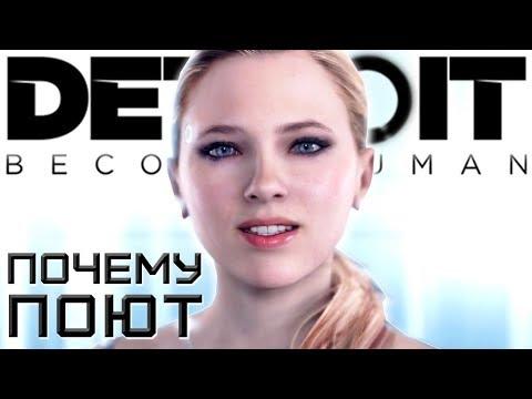 СКРЫТЫЙ СМЫСЛ ПЕСНИ | Detroit: Become Human