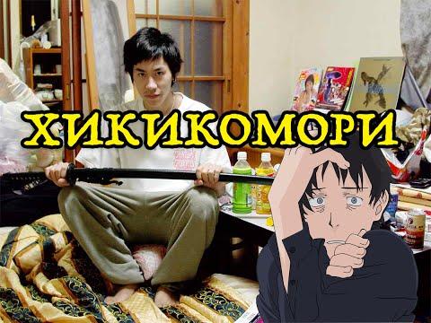 Хикикомори - Японские Социофобы | Hikikomori