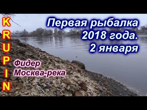 Первая рыбалка Нового Года. 2 января 2018 г.