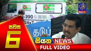 Siyatha News | 06.00 PM | 11 - 07 - 2020