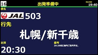 【B772/VATSIM】Beginners Event 初心者歓迎イベント 【P3D/FSX/JAPAN】