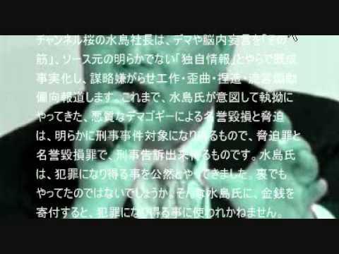 チャンネル桜の水島総はデマを流す悪質なデマゴーグ(-_-)名誉毀損罪と脅迫罪で刑事告訴対象になり