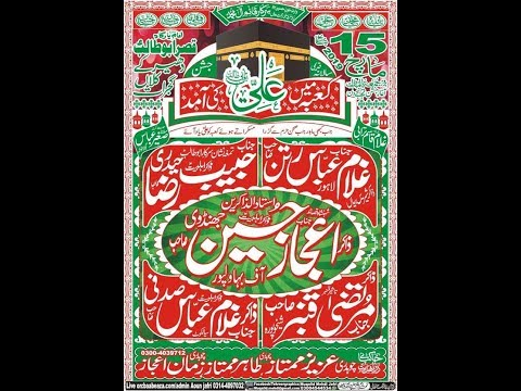 Live Jashan 15 March 2019 Dheerky Kalan Gujrat (www.baabeaza.com)